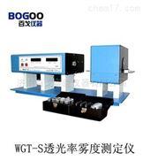 W G T - S自动型透光率雾度仪价格