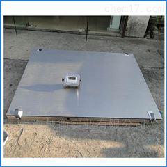 SCS10吨不锈钢地秤 1.2乘1.2米本安型防爆地秤