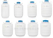 贮存型液氮生物容器 (大 中 小型)
