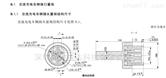 Sun-34657.1交直流充電接口量具