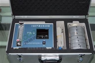 TYK-6实验室检测TYK-6撞击式空气微生物采样器