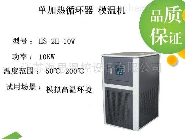 200℃全密闭加热循环器 10KW