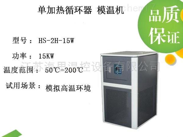 200℃全密闭加热循环器 15KW