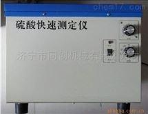 TC-MT硫酸快速测定仪