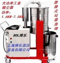 BL-390E工廠吸鐵屑鐵粉鋁屑用工業吸塵器