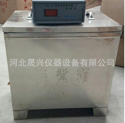 FZ-31A型雷氏沸煮箱