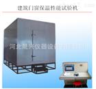 MWJ-1818建筑门窗保温性能试验设备