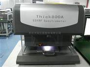 X-ray电镀镀层光谱测厚仪