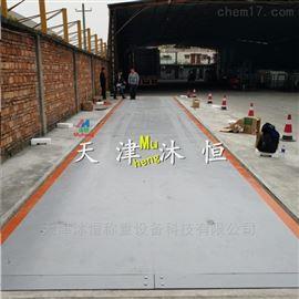 昌圖3米x18m120噸電子地磅銷售點