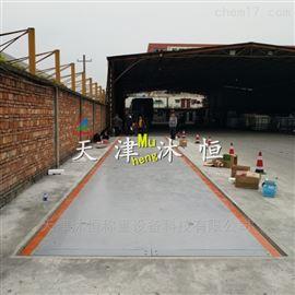 塘沽100吨固定式电子地磅安装厂家