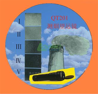 QT201QT201 林格曼测烟望远镜
