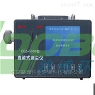 LB-CCZ1000山西煤矿LB-CCZ1000 矿用防爆直读式测尘仪