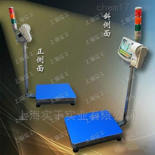 工业电子台秤带打印带报警多少钱