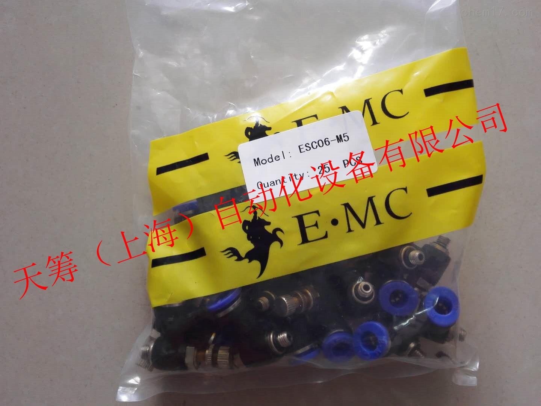 E.MC亿太诺手动阀气缸接头ESC06-M5