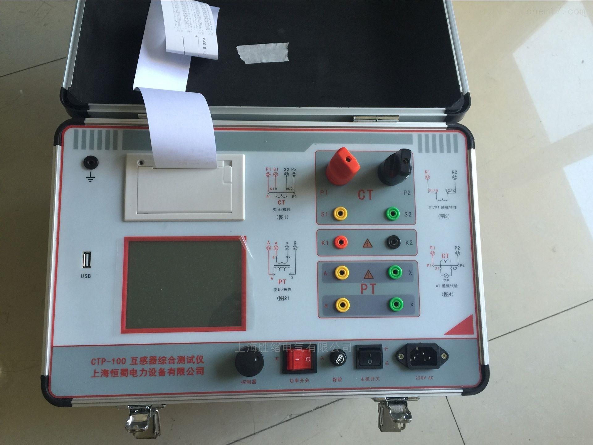 CTP-100P 变频式互感器综合测试仪