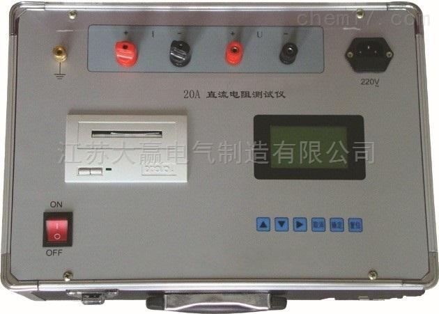 20A变压器直流电阻快速测试仪
