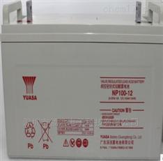 日本GS YUASA汤浅不间断电源NP100-12蓄电池