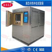重庆冷热冲击箱