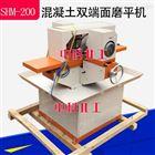 SHM-200雙端面磨平機