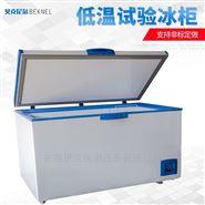 小型低温试验箱东莞厂家直销供应