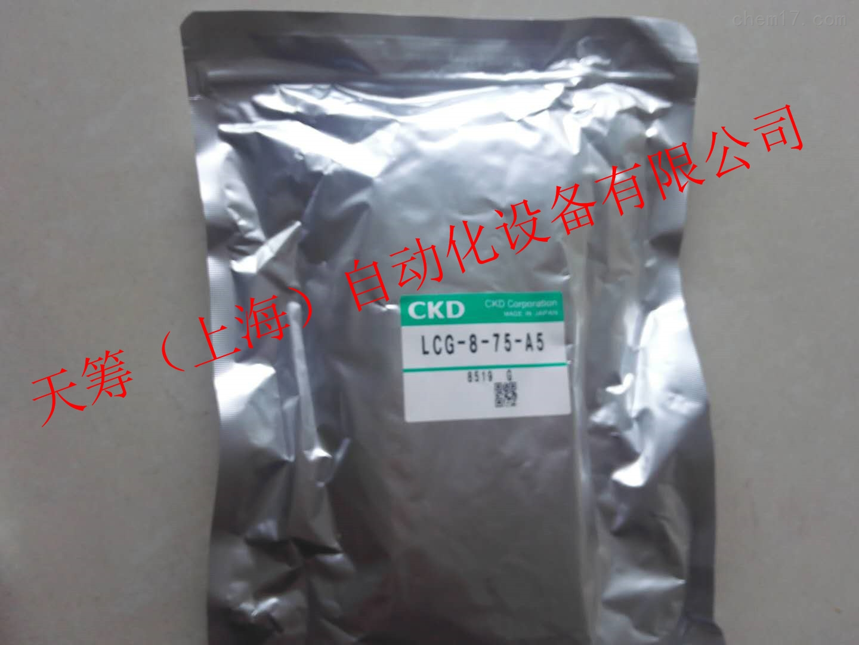 CKD新品线性滑台气缸LCG-8-75-A5*
