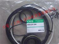 日本CKD密封件产品SCS-LN-125K