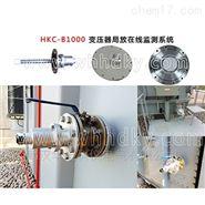 HKC-B1000变压器局放在线监测系统
