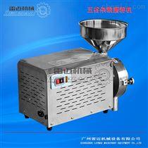 MF-304不锈钢研磨机中药五谷杂粮磨粉机