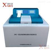 经济款ZRRZ-1型生物质颗粒大卡热值测试仪