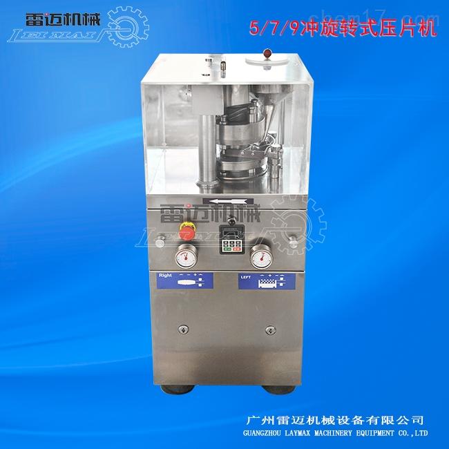 小型薄荷糖彩虹糖药片旋转式压片机