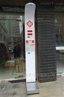 超声波身高体重秤 全自动无接触测量机