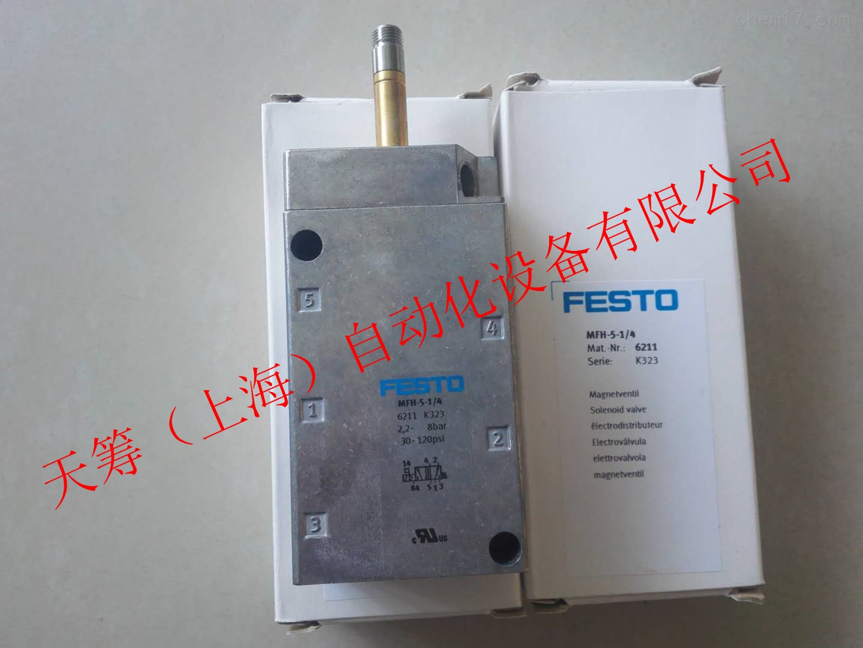 FESTO费斯托电磁阀型号MFH-5-1/4原装正品