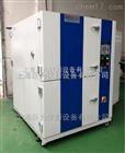 JW-4001台湾两箱式冷热冲击试验箱