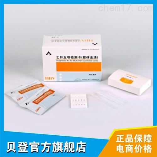 英科新创HBV乙肝五项检测试剂卡
