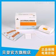 胶体金法英科新创HBV乙肝五项检测试剂卡