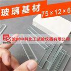 建筑密封材料玻璃基材