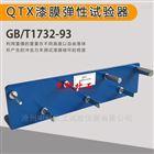 QTX漆膜彈性試驗器