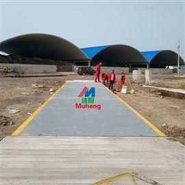 天津安装工地用120吨电子地磅厂家