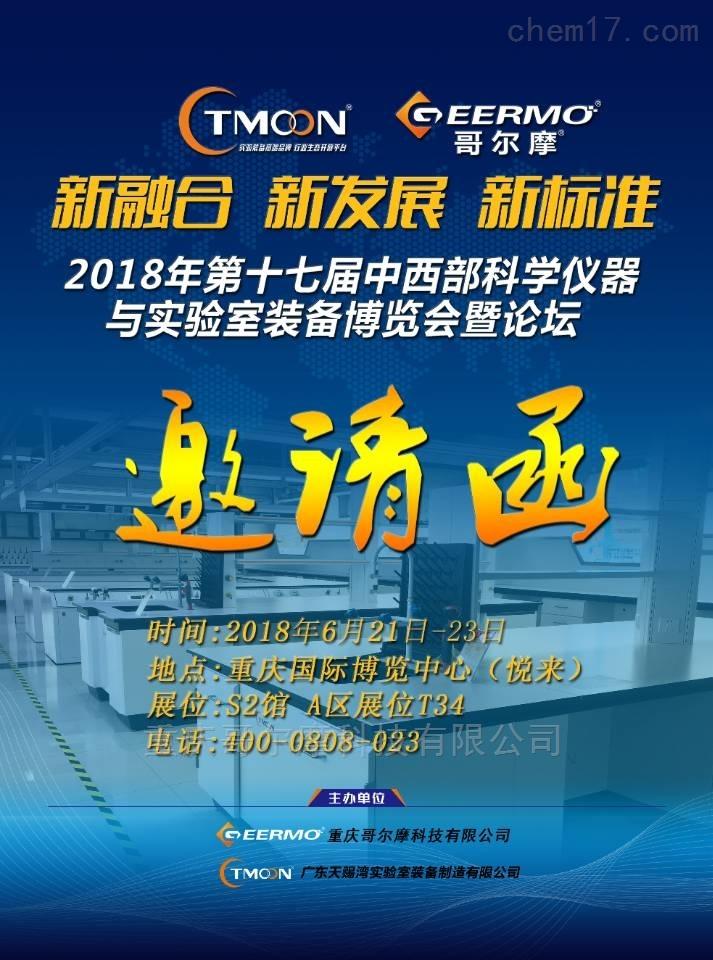 重庆哥尔摩科技有限公司