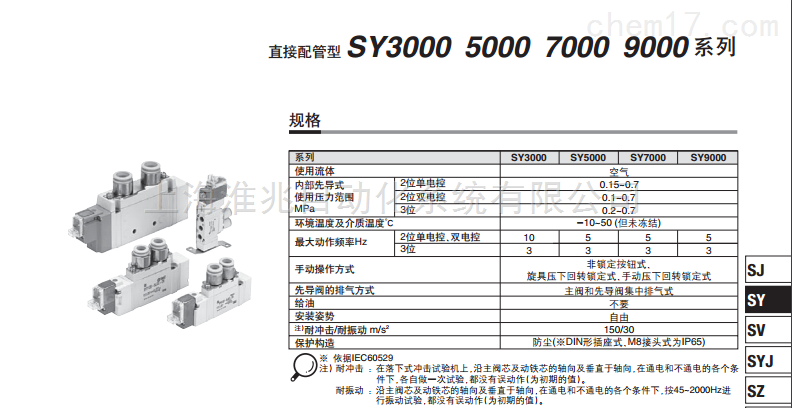 sy5120-5dz-01 日本smc原装sy系列高性价比两位五通电磁阀