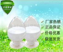 4,5-二氰基咪唑 优质原药现货