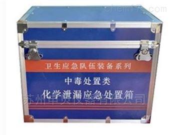 化学泄露应急处置箱