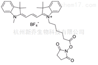 荧光染料Cy3 NHS ester近红外荧光染料,活体内成像