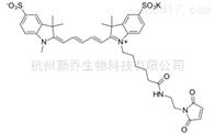 Sulfo-Cyanine5 maleimide水溶cy5荧光染料