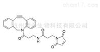 点击化学1395786-30-7 DBCO-Maleimide DBCO化学试剂