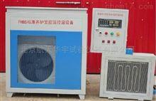 FHBS标准养护室自动控温控湿设备