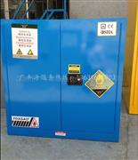 腐蚀性安全柜实验室防爆柜化学品存储柜