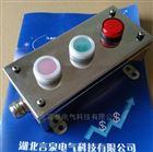 304不锈钢启停按钮盒FZA-G-A2D1/IP65