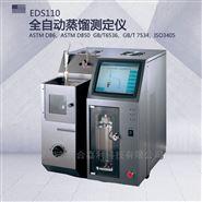 EDS110全自动蒸馏测定仪---深圳联合嘉利