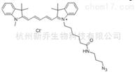 荧光染料Cy5 Azide Cy5叠氮化物 荧光染料